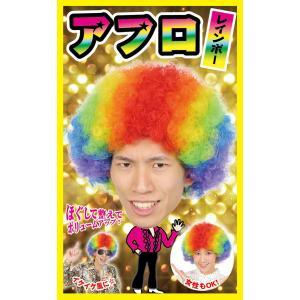 カツランド アフロ レインボー 仮装 ウィッグ イベント コスプレ|arune