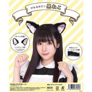 コスプレ けもみみピン 黒ねこ ネコ 猫 動物 仮装 コスプレ 衣装 けものフレンズ風 アニマルアクセサリー|arune
