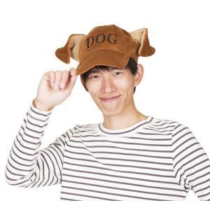 わんわんDOGキャップ 2018年干支 戌年 いぬ 犬 アニマル 年賀状|arune