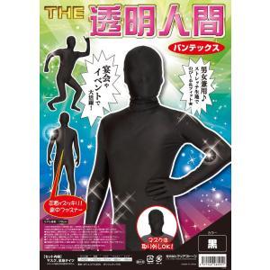 透明人間 パンテックス 黒 男女兼用 全身タイツ マスク 仮装 宴会 パーティーグッズ|arune