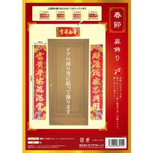 春節 扉飾り アソート 春節飾り 旧正月飾り 中国 中華 店舗装飾 業務用|arune