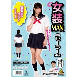 女装MAN 純情セーラーMAN 仮装 衣装 コスチューム コスプレ ジョーク衣装 ユニセックス|arune