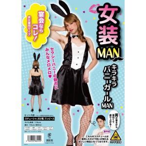 女装MAN キラキラバニーガールMAN 仮装 衣装 コスチューム コスプレ ジョーク衣装 ユニセックス|arune