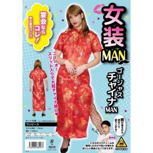 女装MAN ゴージャスチャイナMAN 仮装 衣装 コスチューム コスプレ ジョーク衣装 ユニセックス|arune