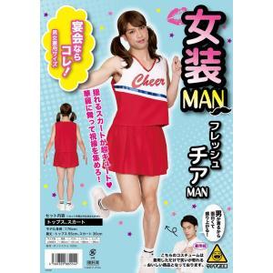 女装MAN フレッシュチアMAN 仮装 衣装 コスチューム コスプレ ジョーク衣装 ユニセックス|arune