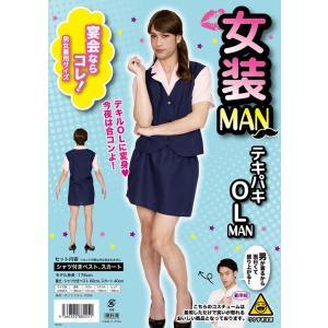 女装MAN テキパキOL MAN 仮装 衣装 コスチューム コスプレ ジョーク衣装 ユニセックス|arune