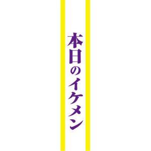宴会タスキ 本日のイケメン パーティーグッズ・キ章・タスキ・腕章|arune