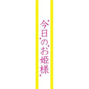 宴会タスキ 今日のお姫様 パーティーグッズ・キ章・タスキ・腕章|arune