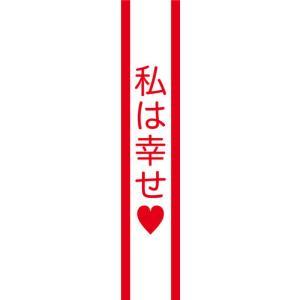 宴会タスキ 私は幸せ パーティーグッズ・キ章・タスキ・腕章 arune