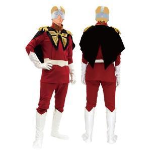 コスプレ衣装 シャアコスチュームセット コスプレコスチューム、機動戦士ガンダム|arune