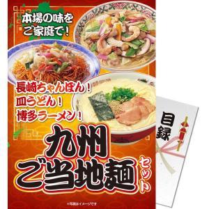 九州ご当地麺セット 目録・A4パネル付  景品ならパネもく! 景品 ギフト 目録 景品パネル 景品パーク|arune