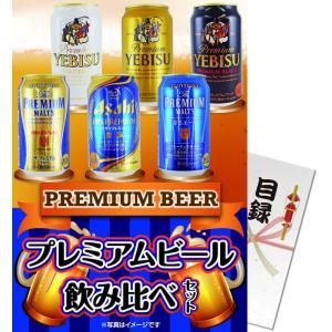 プレミアムビール飲みくらべ6本セット 目録・A4パネル付 景品目録ギフト パネもく! ギフト 目録 景品パネル コンペ 二次会 景品パーク|arune