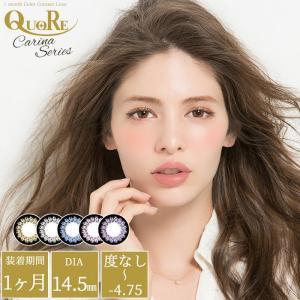 カラコン クオーレ カリーナシリーズ 1ヶ月 度あり/度なし -0.00〜-4.75 黒フチ 高発色 マンスリー 14.5mm 1箱1枚入り アイクオリティ 個性的|arune