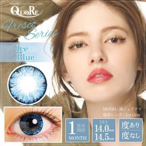 カラコン クオーレ フレスコシリーズ 1ヶ月 度あり/度なし -0.00〜-4.75 3トーン発色 ハーフ マンスリー DIA14.5mm 1箱1枚入り アイクオリティ 個性的|arune|06
