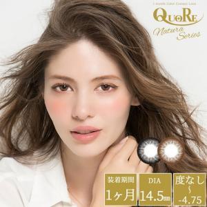カラコン クオーレ ナチュラシリーズ 1ヶ月 度あり/度なし -0.00〜-4.75 3トーン発色 自然 ナチュラル マンスリー DIA14.5mm 1箱1枚入り アイクオリティ|arune