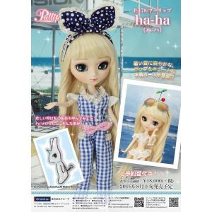 プーリップ ハーハ ha-ha 水着 プーリップ グルーヴ 着せ替え人形 ファッションドール|arune