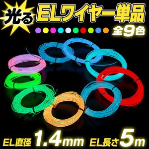 ハロウィン ELワイヤー 単品 直径1.4mm 長さ5m (全9色)|arune
