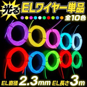 ハロウィン ELワイヤー 単品 直径2.3mm 長さ3m (全10色)|arune