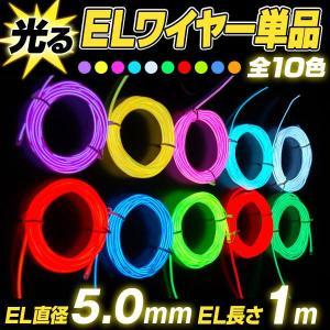 ハロウィン ELワイヤー 単品 直径5mm 長さ1m (全10色)|arune