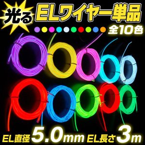ハロウィン ELワイヤー 単品 直径5mm 長さ3m (全10色)|arune