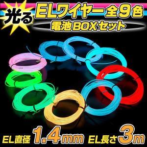 ハロウィン 電池BOXセット ELワイヤー 電池式 EL直径1.4mm 長さ3m (全9色)|arune