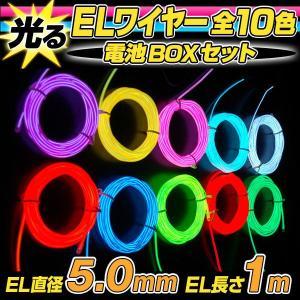 ハロウィン 電池BOXセット ELワイヤー 電池式 EL直径5.0mm 長さ1m (全10色)|arune
