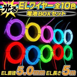 ハロウィン ELワイヤー 電池式 EL直径5mm 長さ5m (全10色)|arune