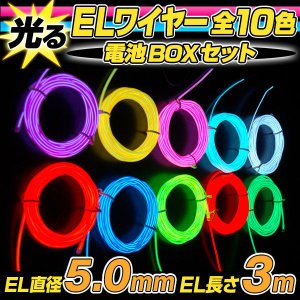 ハロウィン 電池BOXセット ELワイヤー 電池式 EL直径5mm 長さ3m (全10色)|arune