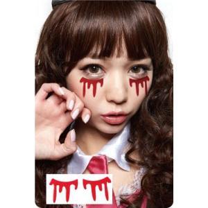 フェイク涙F ホラー フェイスシール コスプレ コスチューム 衣装 ハロウィン 仮装|arune