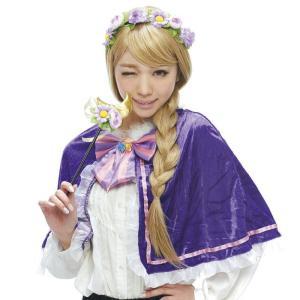 ラプンツェルケープ 女性 レディース 女の子 ハロウィン コスプレ 仮装 衣装 コスチューム|arune