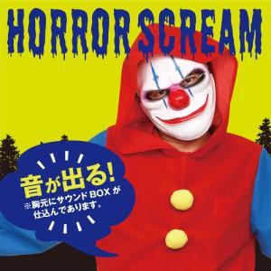 Horror scream ピエロ 男性 メンズ サウンドギミック付きローブ コスプレ コスチューム 衣装 ハロウィン 仮装|arune