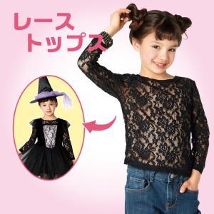 レーストップス Kids ブラック120 ハロウィン 衣装 キッズ ガールズ ハロウィン 仮装 衣装 コスチューム コスプレ arune