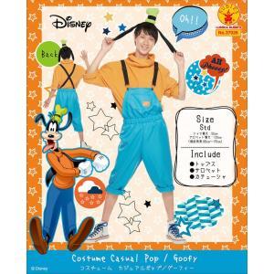 男性用カジュアルグーフィ メンズ DISNEY ディズニー ハロウィン 仮装 ハロウィン 衣装 コスチューム コスプレ 仮装|arune