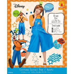 女性用カジュアルグーフィ レディース 女性 DISNEY ディズニー ハロウィン 仮装 ハロウィン 衣装 コスチューム コスプレ 仮装|arune