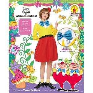 大人用トゥイードルダム リニューアル レディース 女性 不思議の国のアリス DISNEY ディズニー ハロウィン 仮装 ハロウィン 衣装|arune
