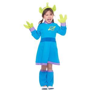 子ども用エイリアンガール M 120〜140cm対応 トイ・ストーリー ディズニー DISNEY ハロウィン キッズ 女の子用 仮装 衣装 コスチューム arune