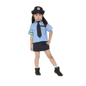 KIDSモデル.女性警察官 仮装 衣装 コスチューム コスプレ 子供用 女の子 arune