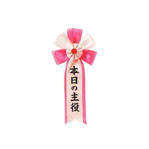 本日の主役 パーティーグッズ・キ章・タスキ・腕章|arune
