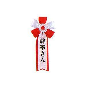 幹事さん パーティーグッズ・キ章・タスキ・腕章|arune