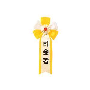 司会者 パーティーグッズ・キ章・タスキ・腕章 arune