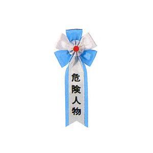 危険人物 パーティーグッズ・キ章・タスキ・腕章|arune