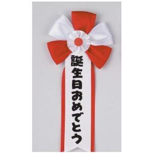 キ章 お誕生日おめでとう パーティーグッズ・キ章・タスキ・腕章|arune