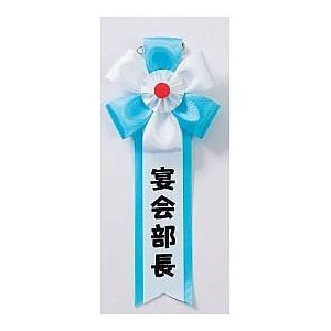 キ章 宴会部長 パーティーグッズ 宴会 カラオケ|arune