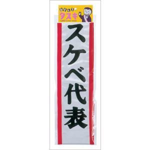 スケベ代表(宴会タスキ) パーティーグッズ・キ章・タスキ・腕章|arune