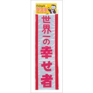 世界一の幸せ者(宴会タスキ) パーティーグッズ・キ章・タスキ・腕章|arune