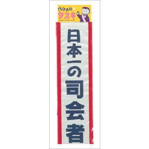 日本一の司会者 (宴会タスキ) パーティーグッズ・キ章・タスキ・腕章|arune