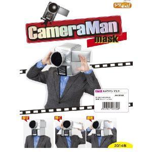 カメラマン マスク (CameraMan mask)|arune