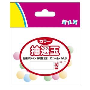抽選ガラポン専用 抽選玉カラー(20個入り)|arune