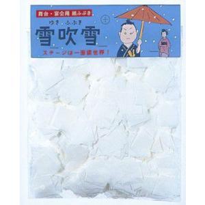雪吹雪|arune