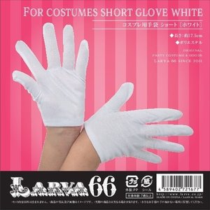 コスプレ用手袋 白 ショート コスチューム 仮装 衣装|arune